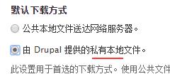 Drupal 文件系统设置
