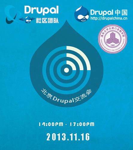 2013年11月16日北京线下Drupal交流会