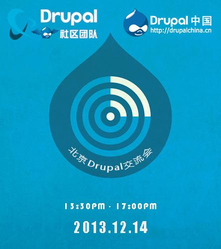 2013年12月14日北京线下Drupal交流会