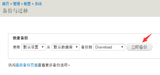 Backup and Migrate 模块界面